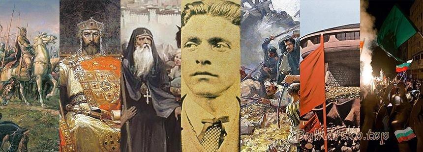 bulharsko historia